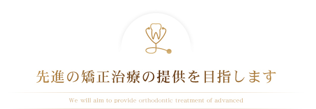 We will aim to provide orthodontic treatment of advanced