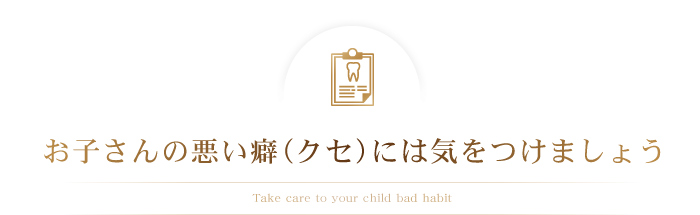 Take care to your child bad habit