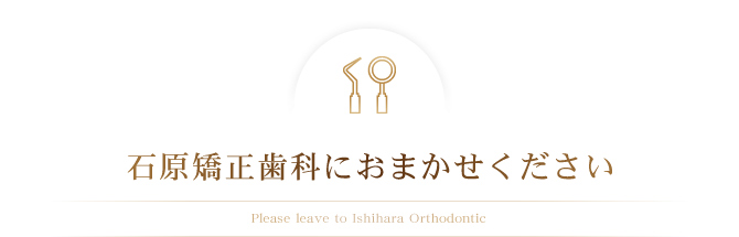 Please leave to Ishihara Orthodontic